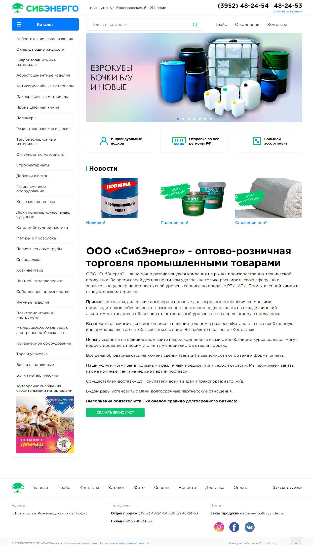 sibenergo38.com