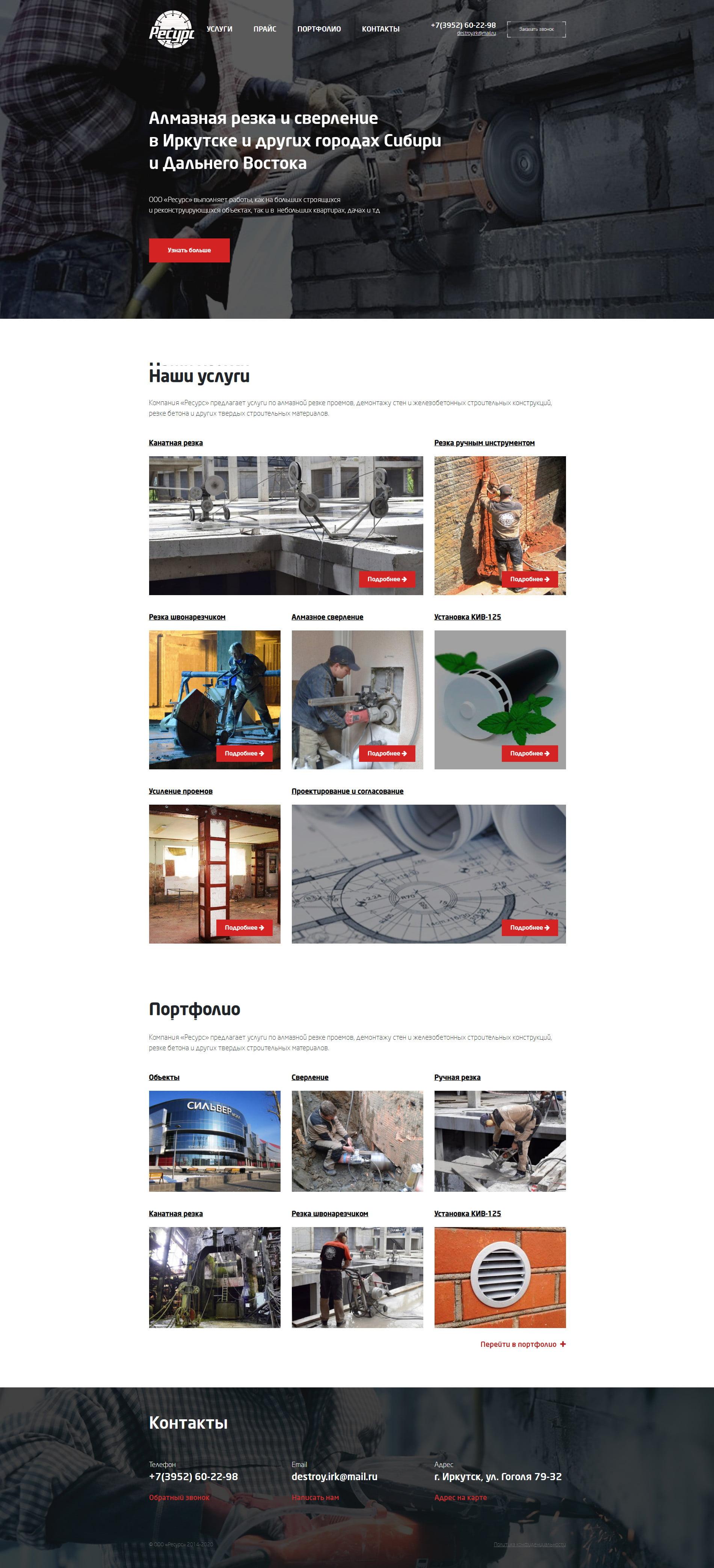 resurs-irk.ru