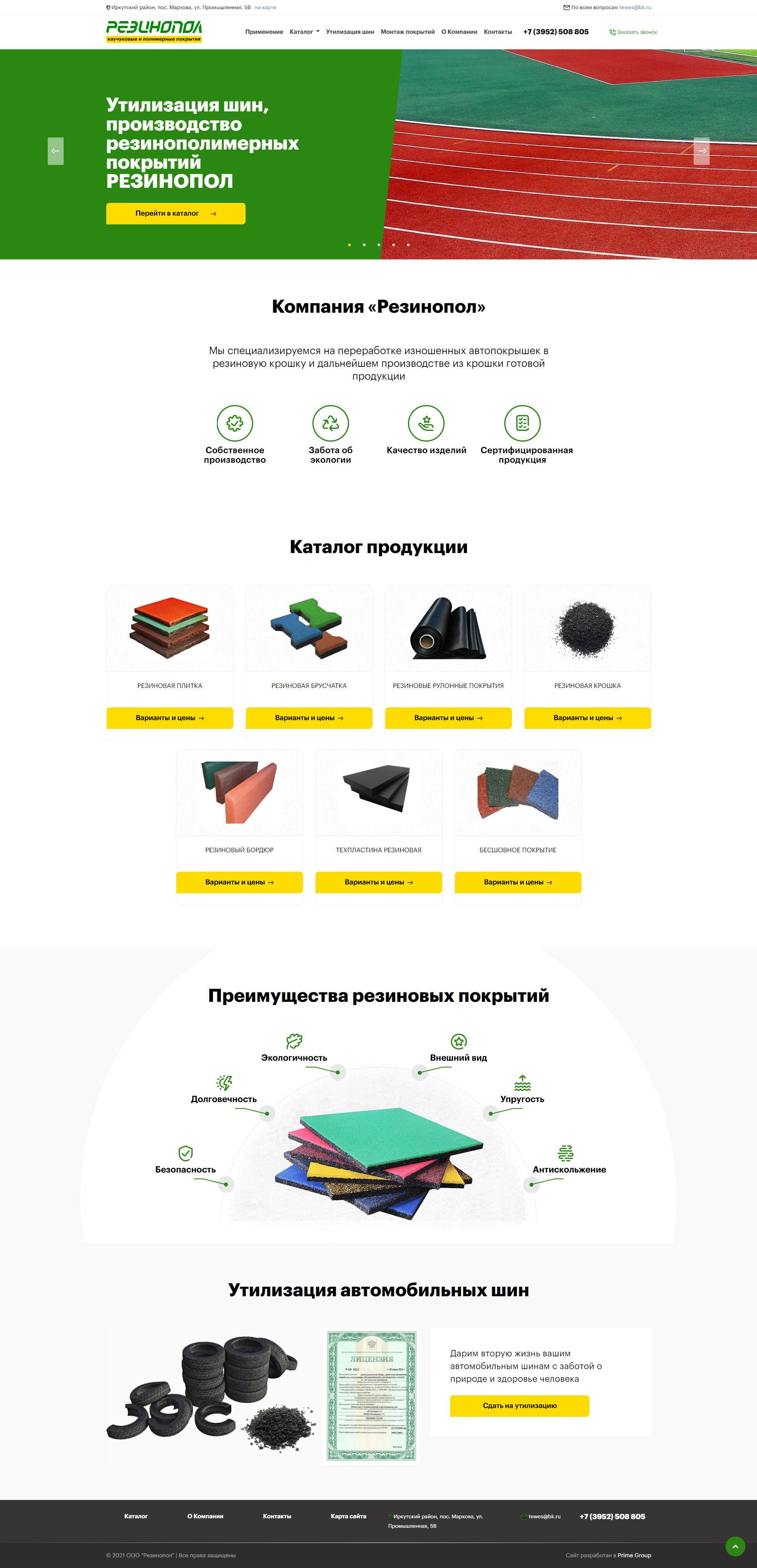 rezinopol.ru