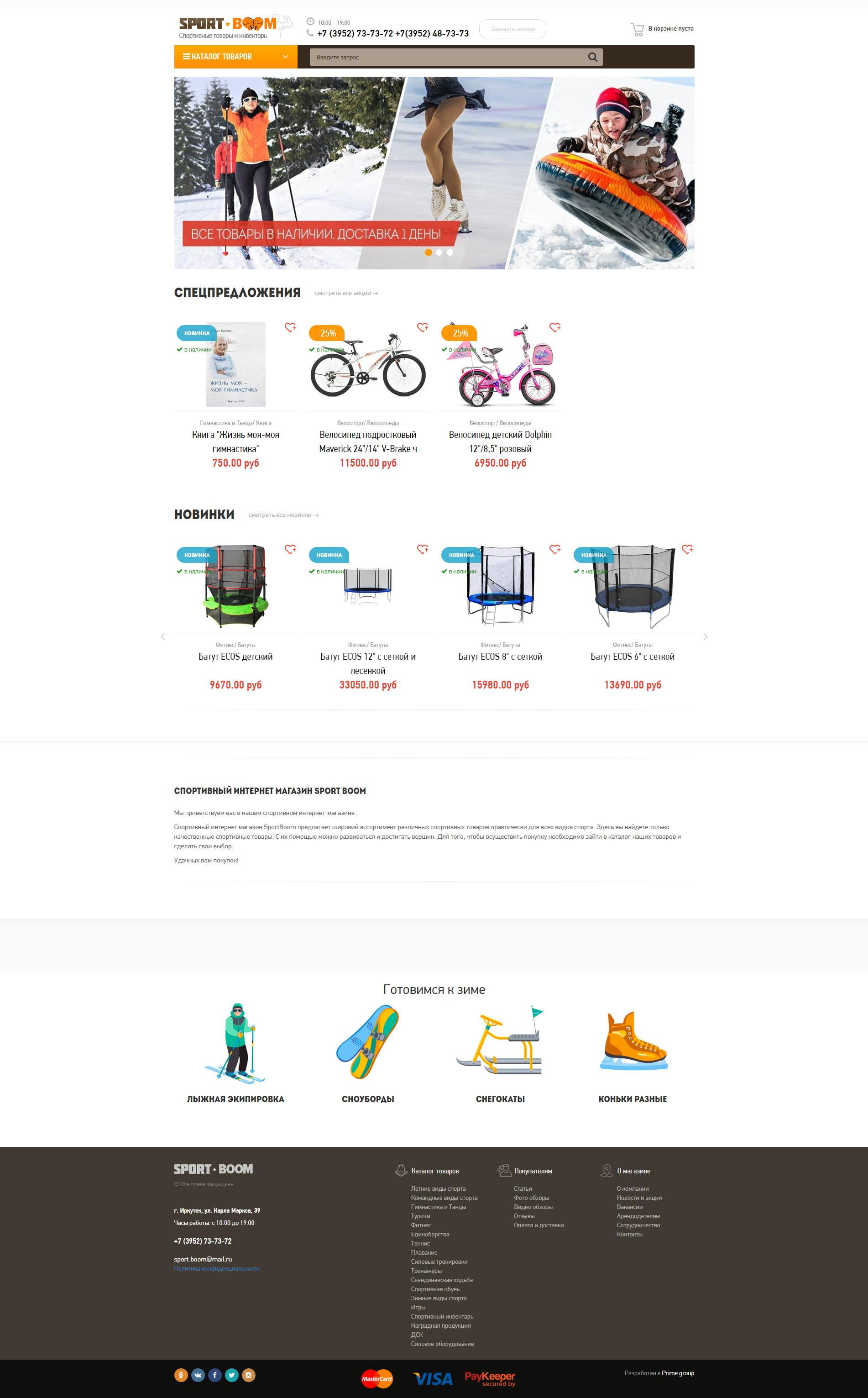 Разработка интернет-магазина Sportboom38.ru
