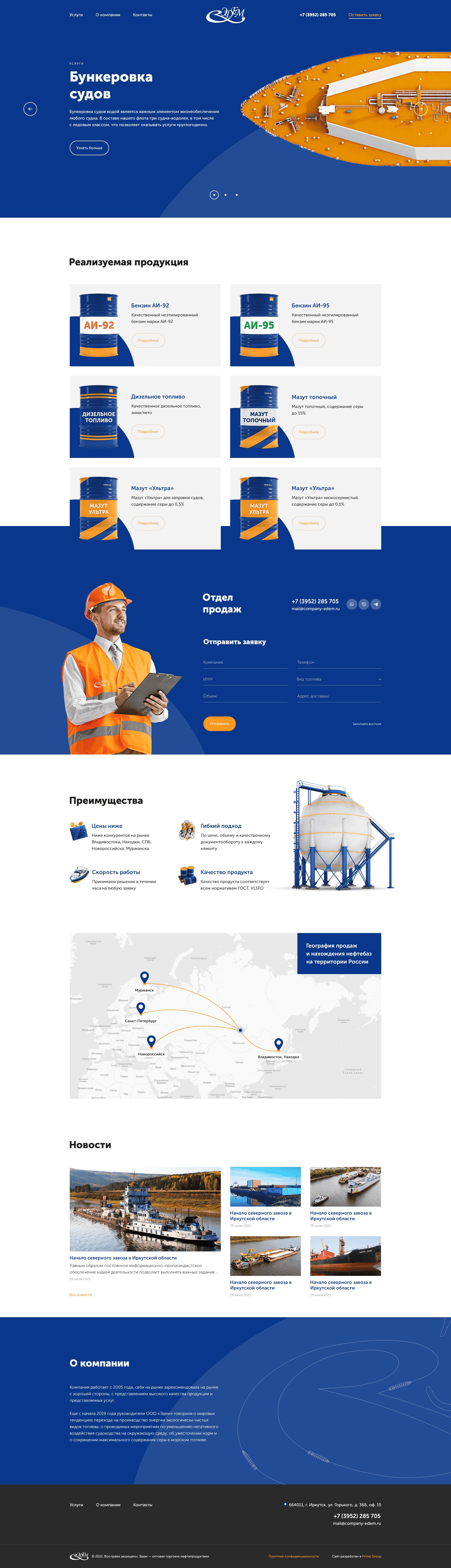 Разработка корпоративного сайта Company-edem.ru