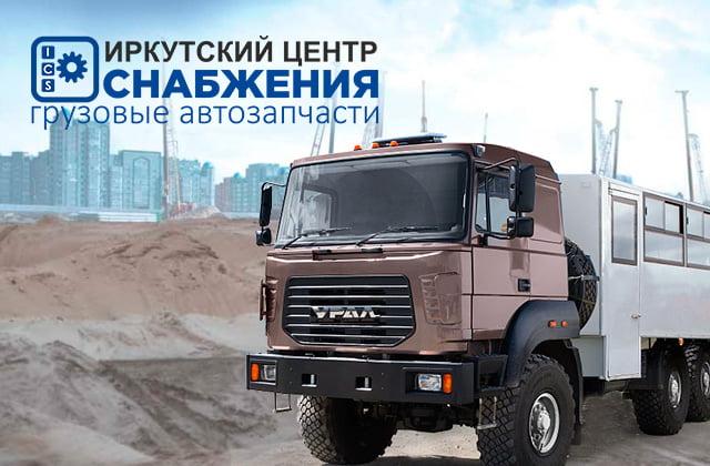 Разработка интернет-магазина Иркутского центра снабжения